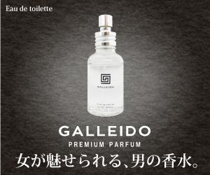 女が魅せられる男の香水【GALLEIDO ガレイド・プレミアム・パルファム】するときに参考になるまとめ