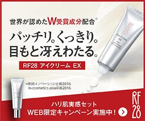もっとずっと、いい【RF28 アイクリーム EX】WEB限定ハリ肌実感セット