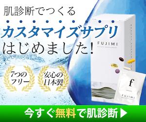 肌診断から処方するカスタマイズサプリ【FUJIMI】の終わり