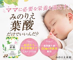元祖妊活女性の無添加葉酸サプリ【みのりえ葉酸】