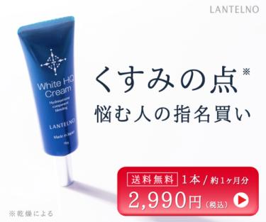 純ハイドロキノン5%配合【LANTELNO(ランテルノ)ホワイトHQクリーム】の悪知恵