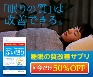 クセがあるのに、クセになる眠りの質を改善する睡眠サプリ 【アラプラス 深い眠り】