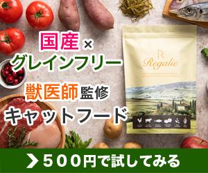 【レガリエ】「国産×ヒューマングレード×グレインフリー」キャットフードの方法