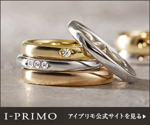【I-PRIMOアイプリモ】ブライダル専門の婚約・結婚指輪の達人