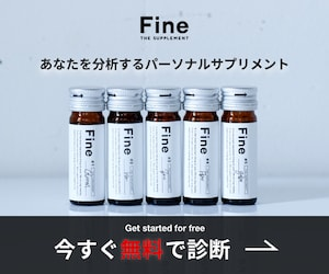 Fine(ファイン) 無料診断で最適な液体サプリメント(令和元年 [2019年])してみませんか?