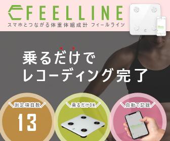 【FEELLINE】スマホと繋がる体重計に備える