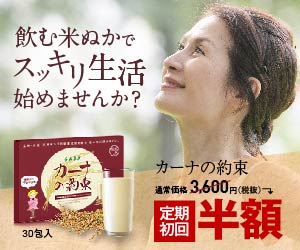 きらめきの健康女性が食べる米ぬか【カーナの約束】