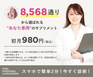 次世代のダイエットアプリFiNCの【FiNCパーソナルサプリ】