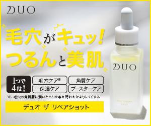 毛穴専用美容液「DUO(デュオ) ザ リペアショット」成功の秘密