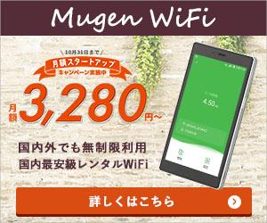 国内外でも無制限利用のwifi【Mugen WiFi】の底力