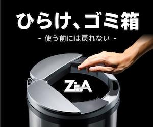 プロが使い続けるひらけ、ゴミ箱!!自動ゴミ箱の【ZitAジータ】
