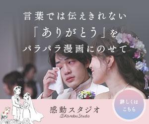 結婚式、記念日の演出にパラパラ漫画ムービー【感動スタジオ】の今