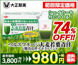 静かなる大正製薬【ヘルスマネージ大麦若葉青汁<難消化性デキストリン>】