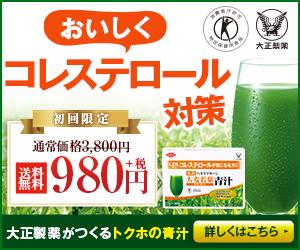 大正製薬のトクホの青汁「ヘルスマネージ大麦若葉青汁<キトサン>」大検証