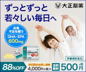 ありえないDHA・EPAを贅沢に配合【大正DHA・EPA】