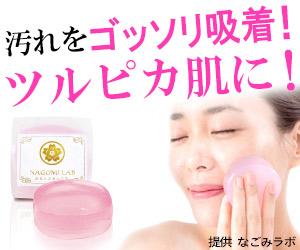 僕たちが待ち望んでいた新感覚の洗顔石鹸【ぷるんぷるんの実】(30%超の美容保湿成分)