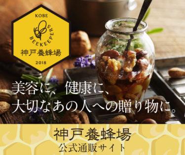 養蜂場を営む神戸養蜂場が厳選した高品質なハチミツの告白