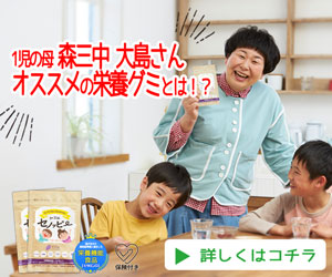 受け継がれる森三中大島さん絶賛の成長サポートグミ【セノッピー】