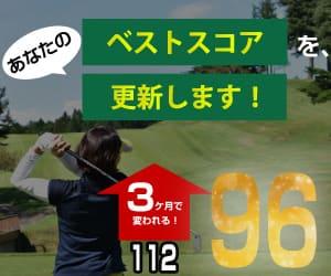 人気ティーチングプロのゴルフレッスン動画見放題【ピタゴル】の心得