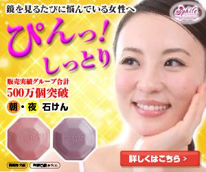 シミに悩む女性が選ぶ石鹸「ソフィール モーニングソープ&ナイトソープ」を狙え!