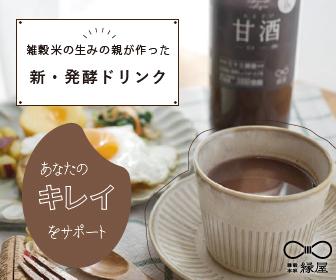 米麹由来、本気の甘酒【一日一善 黒甘酒】の時代