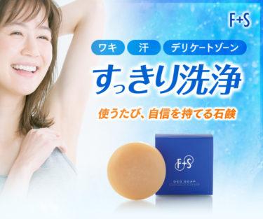 ワキ・体臭対策のボディケア石鹸【エフタスデオソープ】の流儀
