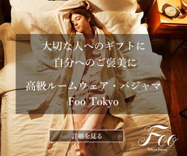 そこのあなた!【Foo Tokyo Official Web Store】ルームウェア・パジャマの高級ブランドを選ぶ前にこれだけは絶対見ておけ!