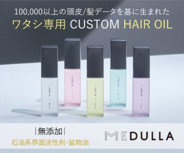 息をのむ100,000以上の頭皮/髪に関するデータから生まれた「MEDULLAヘアオイル」