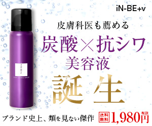 みんなの炭酸×抗シワ美容液【iN-BE+vカーボリンクルセラム】