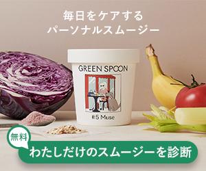 必要な栄養素を無料診断 パーソナルスムージー【GREEN SPOON】の正体