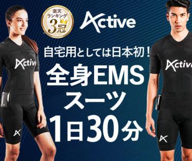 門外不出の家庭用EMSスーツ【Alpha Active】