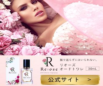 Re:ose(リオーズ)フェロモン香水 オスモフェリン・センチフォリアバラエキス、これはいい
