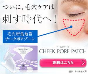 プロが使い続ける頬の毛穴専用マイクロニードル『チークポアパッチ』
