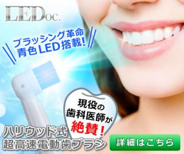 魂を揺さぶる青色LED付き超高速回転電動歯ブラシ【LEDoc】