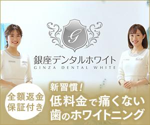学生向け格安メニューはスマホだけでなく、ホワイトニング専門歯科も要チェック☆(新宿・渋谷エリア、駅前)