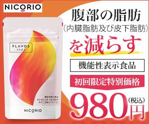 今こそ、脂肪消費を促す2つの天然素材の組み合わせで徹底サポート【FLAVOS(フラボス)】