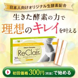磨きぬかれた生酵素サプリ【レクレア】