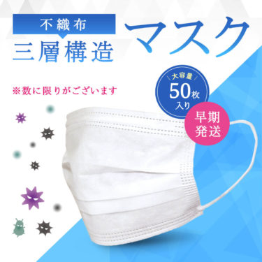 効率的なウィルス・花粉対策に!不織布三層構造マスクの探し方