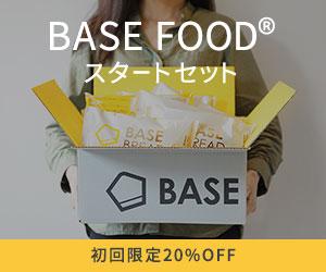 世界に一つだけの完全栄養の主食【BASE FOOD(ベースフード)】