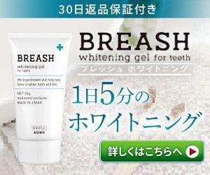 歯を白くする歯みがきジェル【ブレッシュホワイトニング】してみませんか?