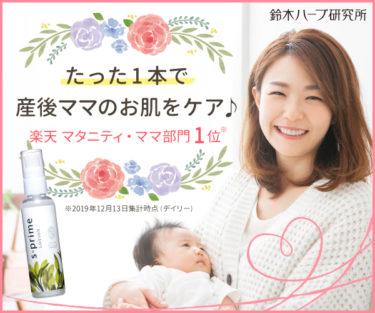 産後のママがおすすめする絶賛スキンケア!【エスプライムローション】のオキテ