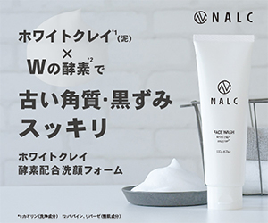 NALC ホワイトクレイ酵素配合洗顔フォームの覇者