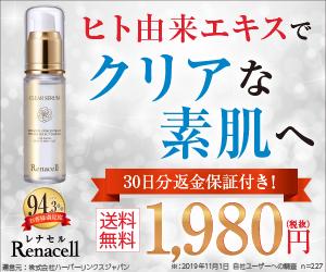国産純度100%ヒト幹細胞培養液【レナセル美容液】で、できなきゃあきらめる?!
