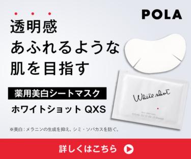 記憶喪失になっても忘れていはいけない【POLA】薬用美白シートマスク【ホワイトショットQXS】