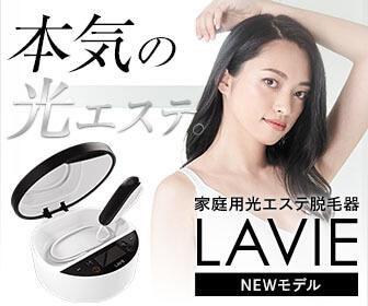 【光エステ脱毛器 LAVIE】ムダ毛&美肌のWケアで輝くつるすべ肌する技術
