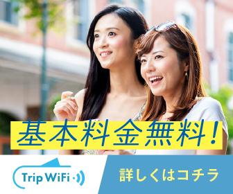 【Trip Wifi】基本料金無料で国内外で使えるお手軽WiFiにご用心