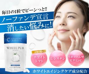 そこのあなた!「ホワイトピュール」サプリ(ホワイトトマト、リポソーム型ビタミンC、L-シスチン)を選ぶ前にこれだけは絶対見ておけ!