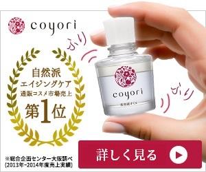coyoriの美容液オイルはお試し980円!お得な販売店はこちら☆