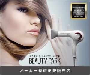 リュミエリーナ レプロナイザー 3D Plusは口コミでも大人気の美髪ドライヤー!