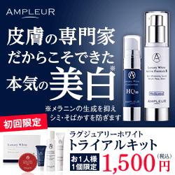 今一番売れているメディカルスキンケア AMPLEUR(アンプルール)(令和元年 [2019年])